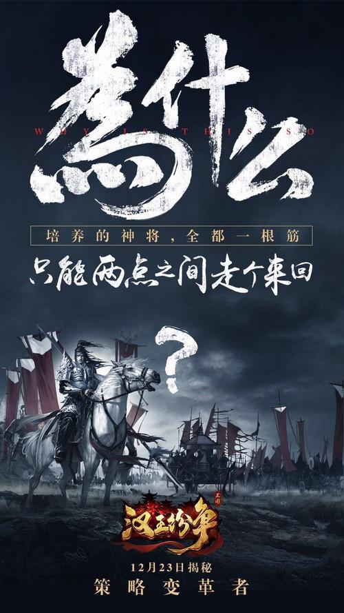 策略变革者《汉王纷争》,概念海报曝光自由操盘