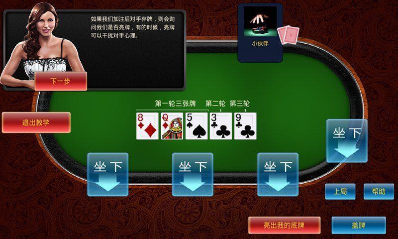360版赢新车德州扑克手机版 相关截图