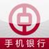 中行手机银行增值版