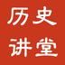秦汉三国中外历史讲堂