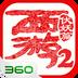 西游伏妖篇-东方魔幻3D卡牌