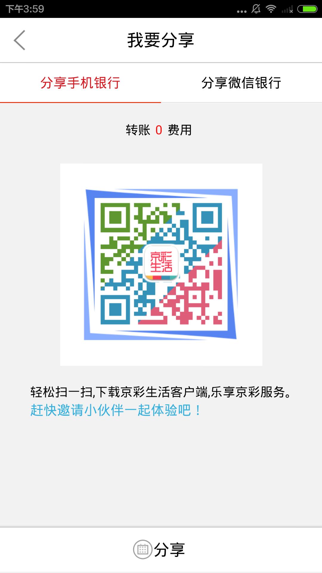 北京银行截图4