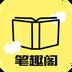 笔趣阁蓝色旧版下载 v4.4.1