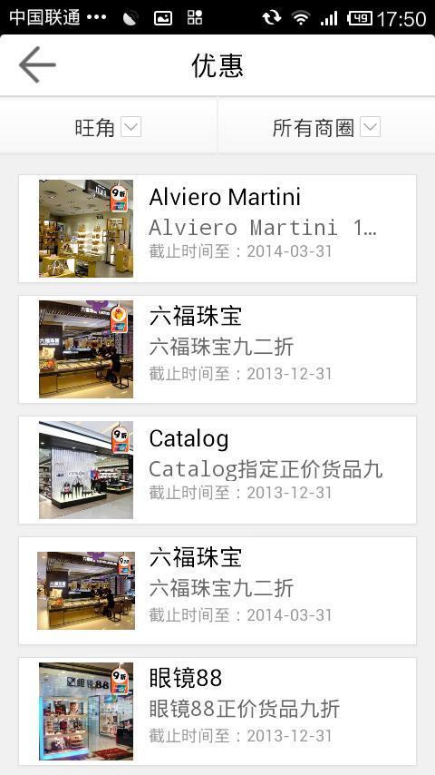 香港优惠截图3