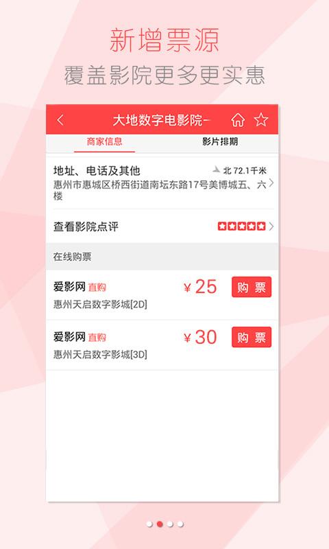 淘影电影-在线优惠团购比价购影票截图2