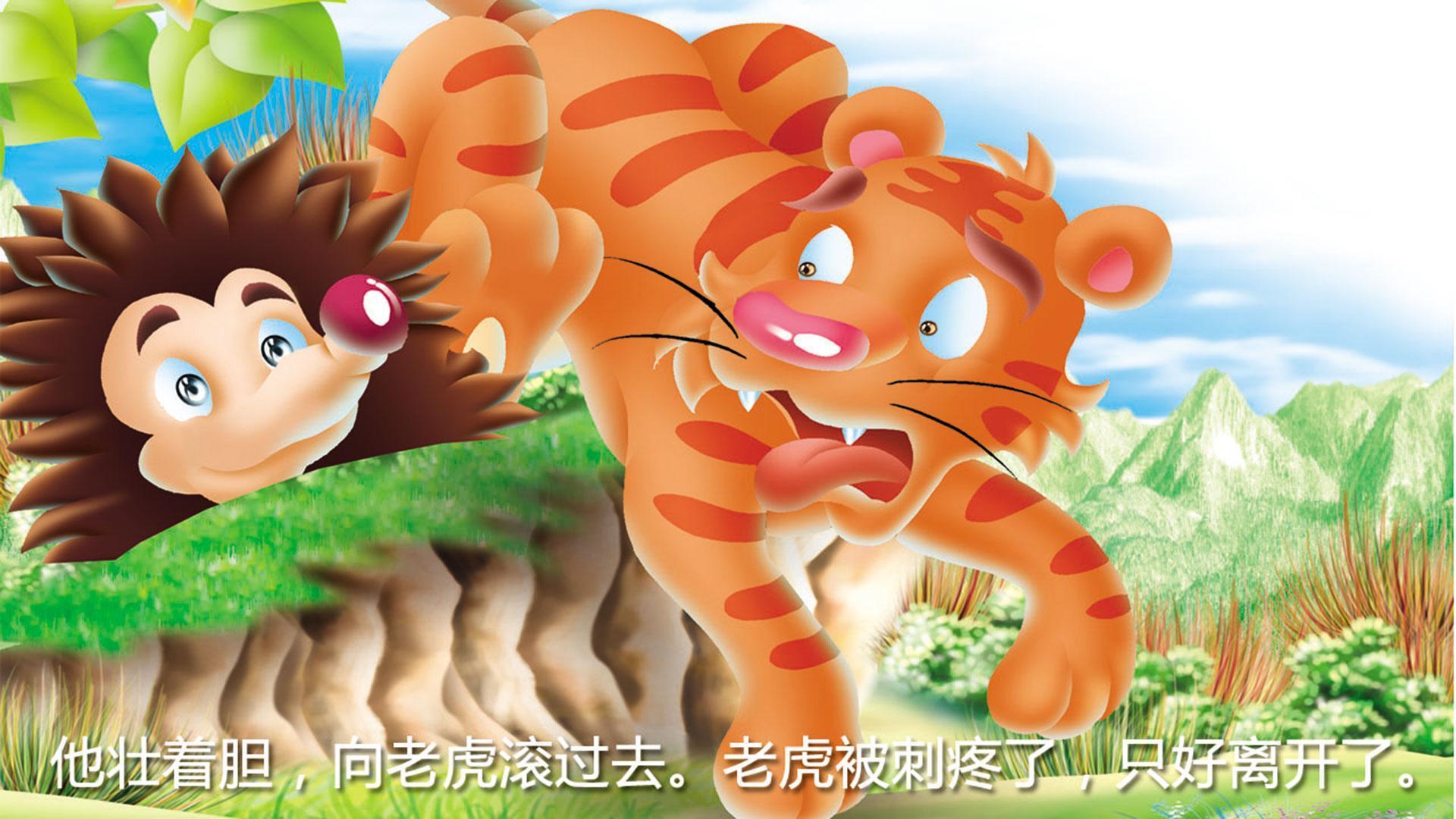 小刺猬与大老虎