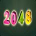 完美2048 2.0安卓游戏下载