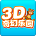 3D奇幻乐园