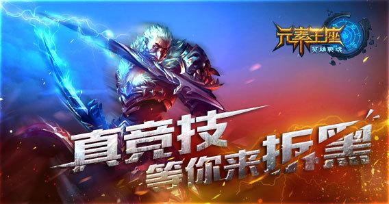 颠覆传统 英雄战魂之元素王座 游戏特色一览