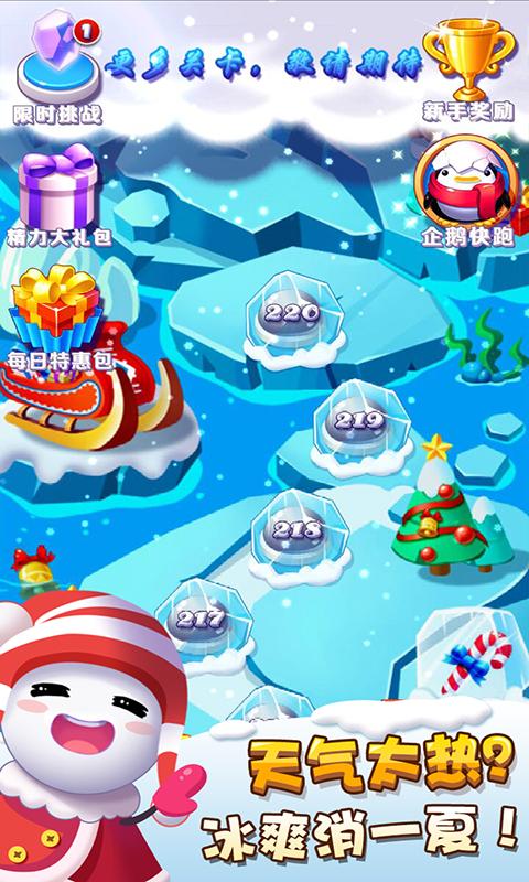 冰雪消消乐截图3