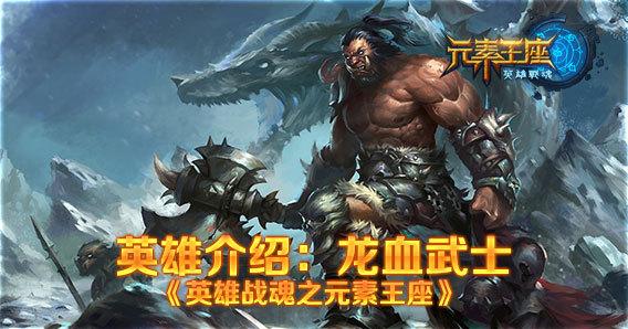 英雄战魂之元素王座 英雄介绍 龙血武士