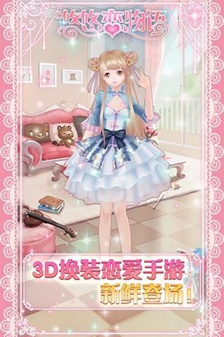 《悠悠恋物语》3d美少女换装恋爱游戏梦幻登场!