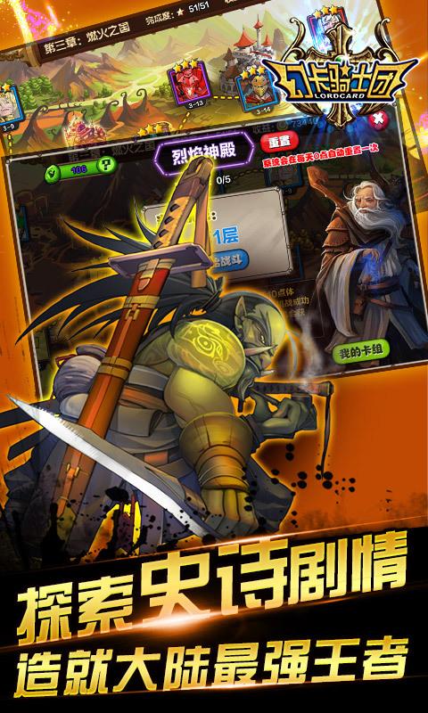 幻卡骑士团截图1