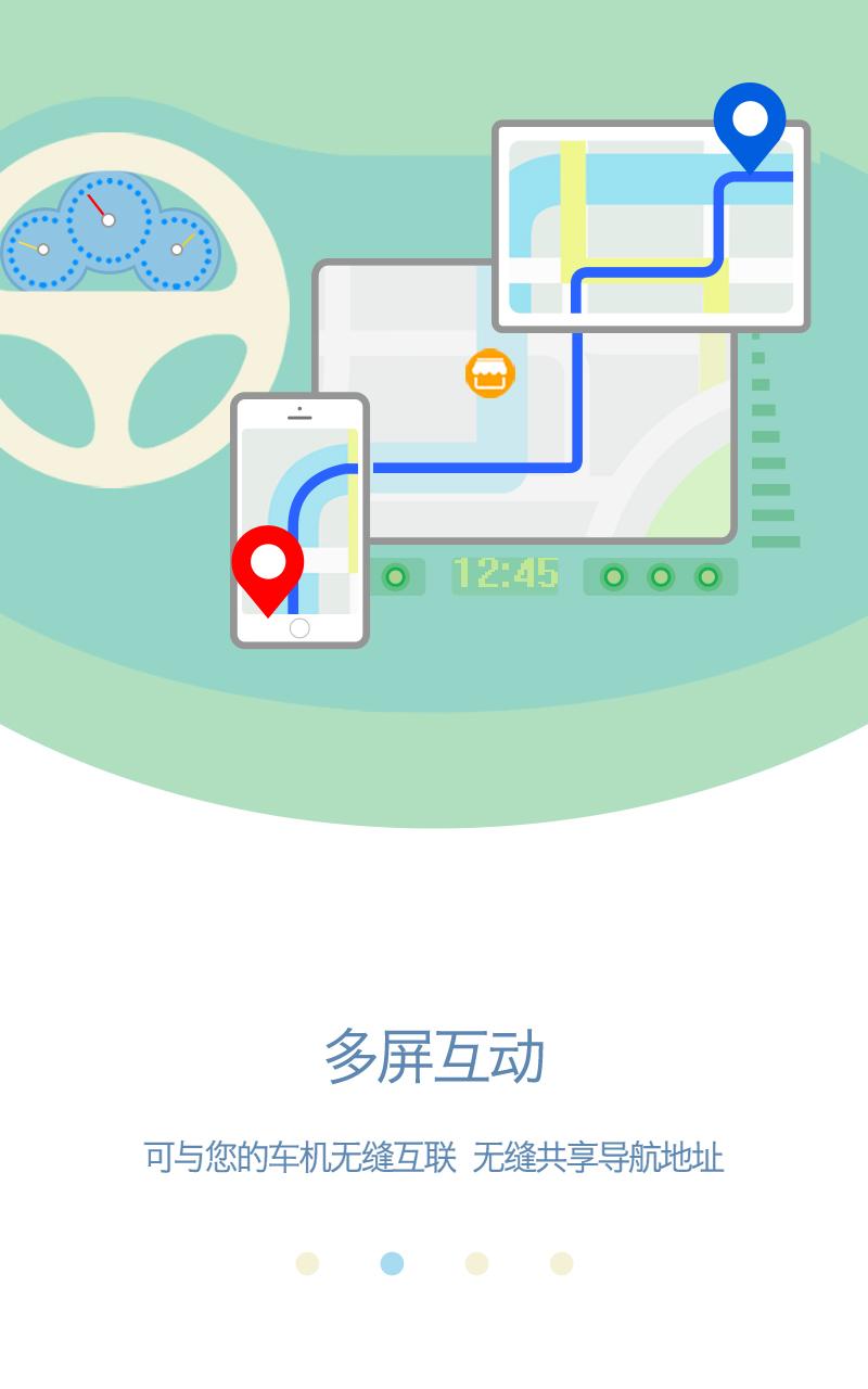 凯立德手机导航截图2