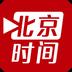 北京时间安卓版