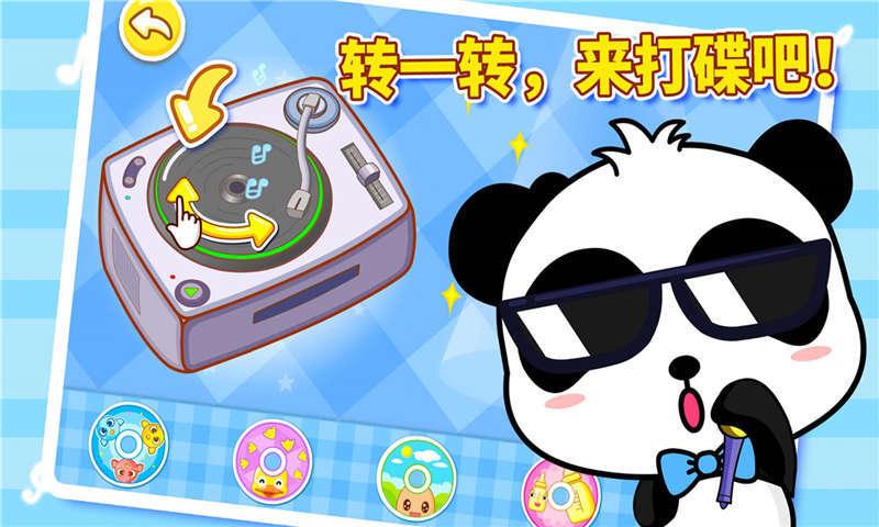 宝宝童谣之DJ截图3