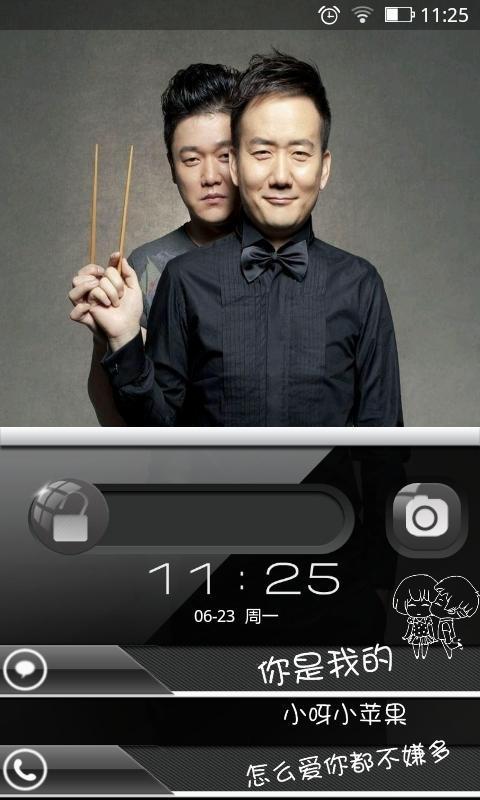 筷子兄弟小苹果锁屏截图1