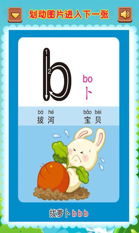 儿童学汉语拼音截图3