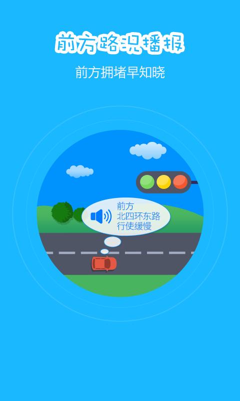 高德导航 AutoNavi截图4