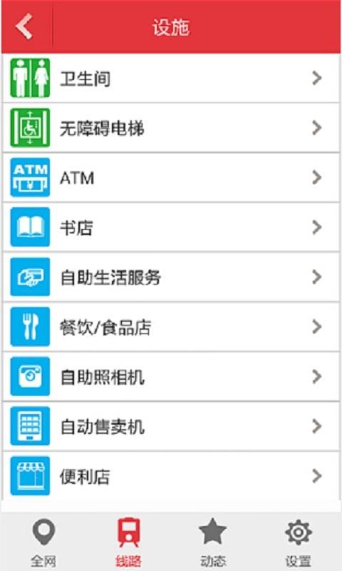 上海地铁官方指南截图4