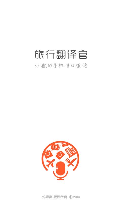 旅行翻译官截图1