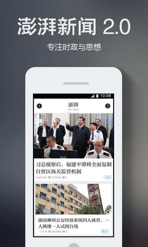 新闻资讯_应用 新闻资讯 澎湃新闻