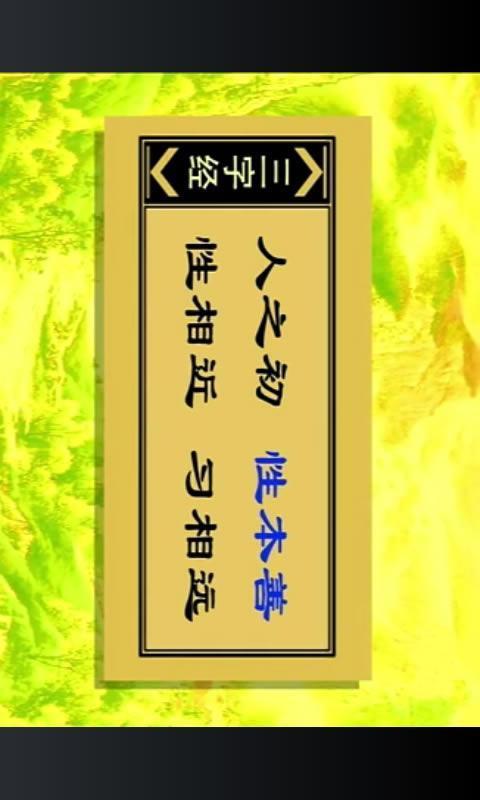 三字经详解动画截图5