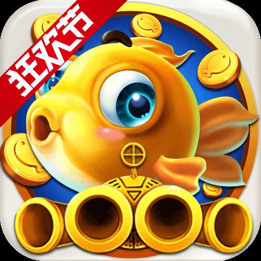 捕鱼大赛-新改版新道具
