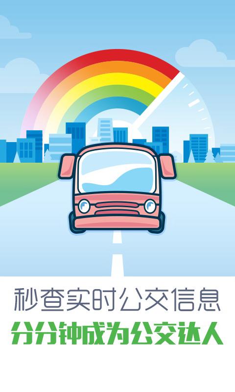 彩虹公交截图4
