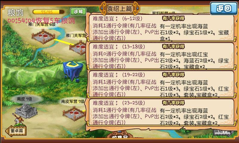 胡莱三国online截图4
