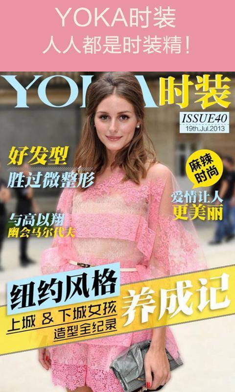 热杂志-YOKA出品截图1