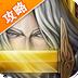 影之刃完美攻略 2.1.0安卓游戏下载