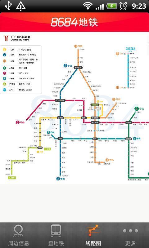 8684地铁截图4