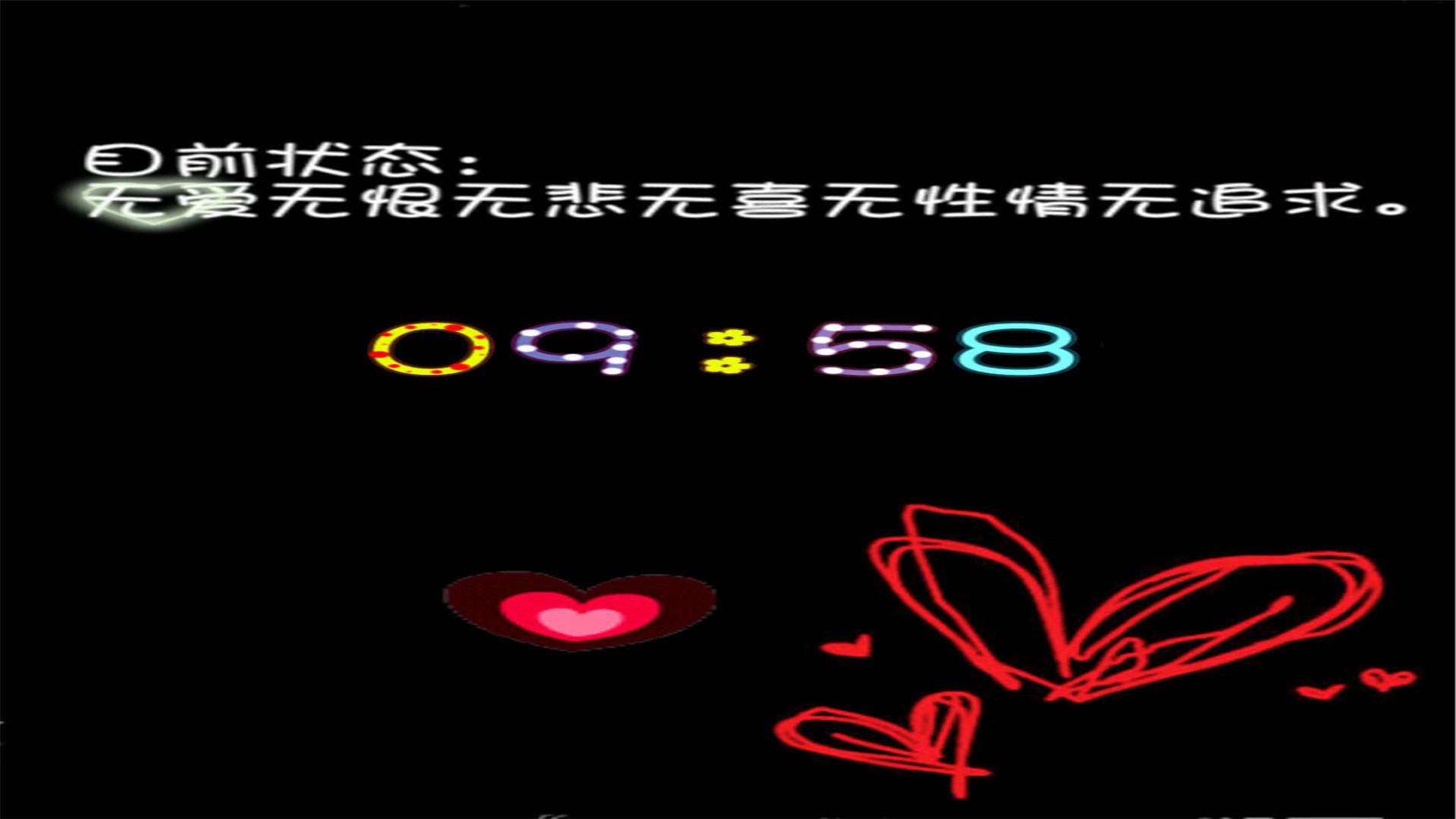 非主流黑色背景九宫格文字锁屏