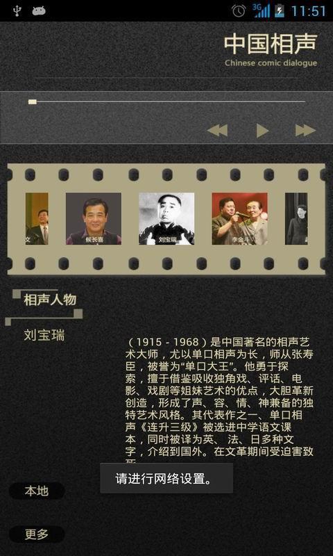 中国相声app安卓版下载