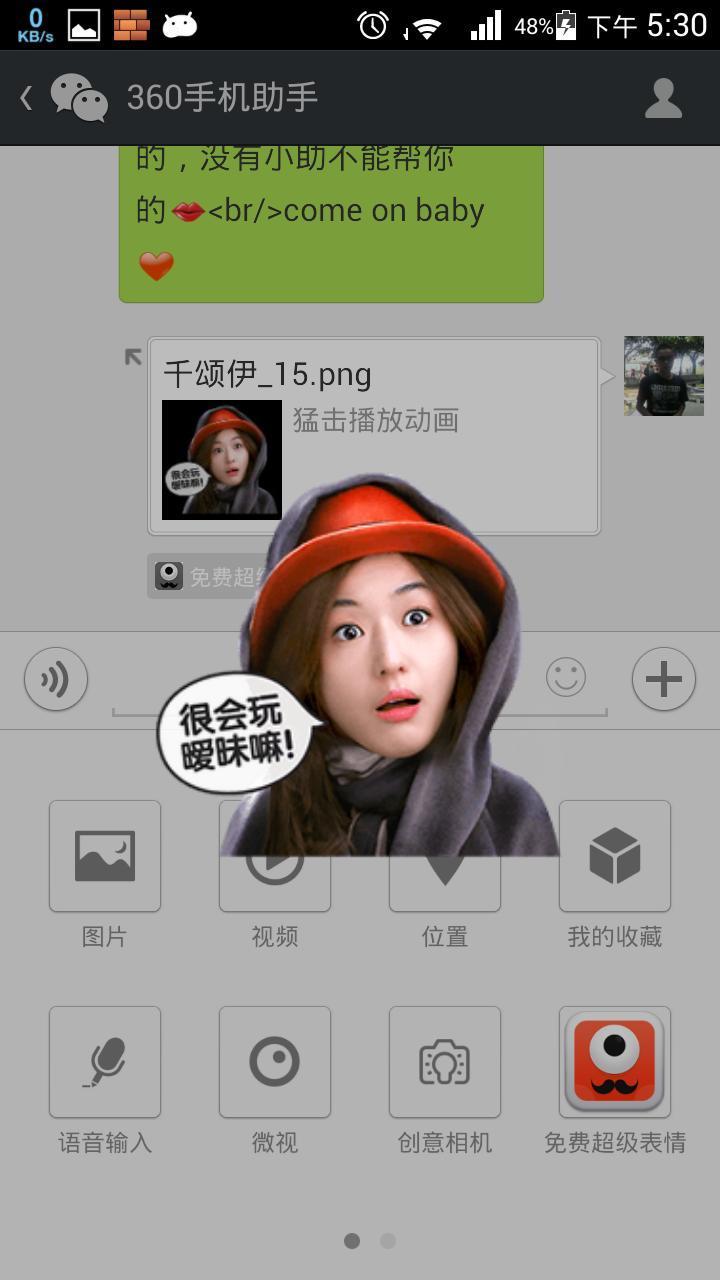 微信表情解释图解 (第1页) - 一起QQ网