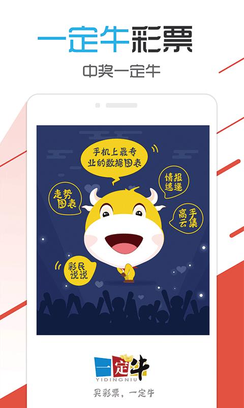 一定牛彩票最新版下载|v5.8.20官方2020手机版