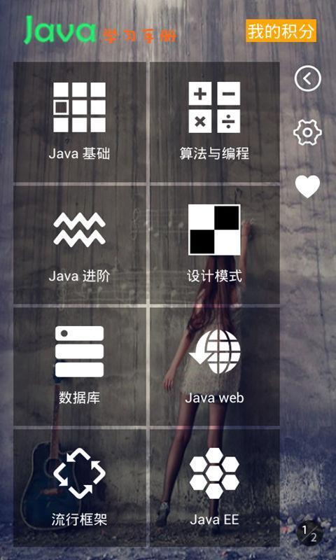 Java学习手册截图2
