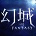 幻城-新分灵兽安卓版