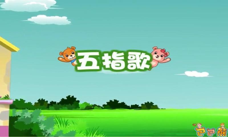 巴巴熊儿歌故事动画截图5