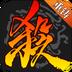 三国杀-春节专版安卓版