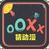 OOXX猜动漫