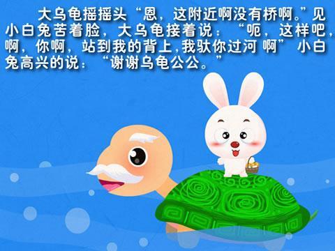 懂礼貌的小白兔