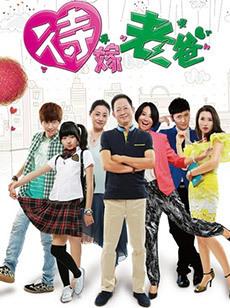 待嫁老爸(全38集)
