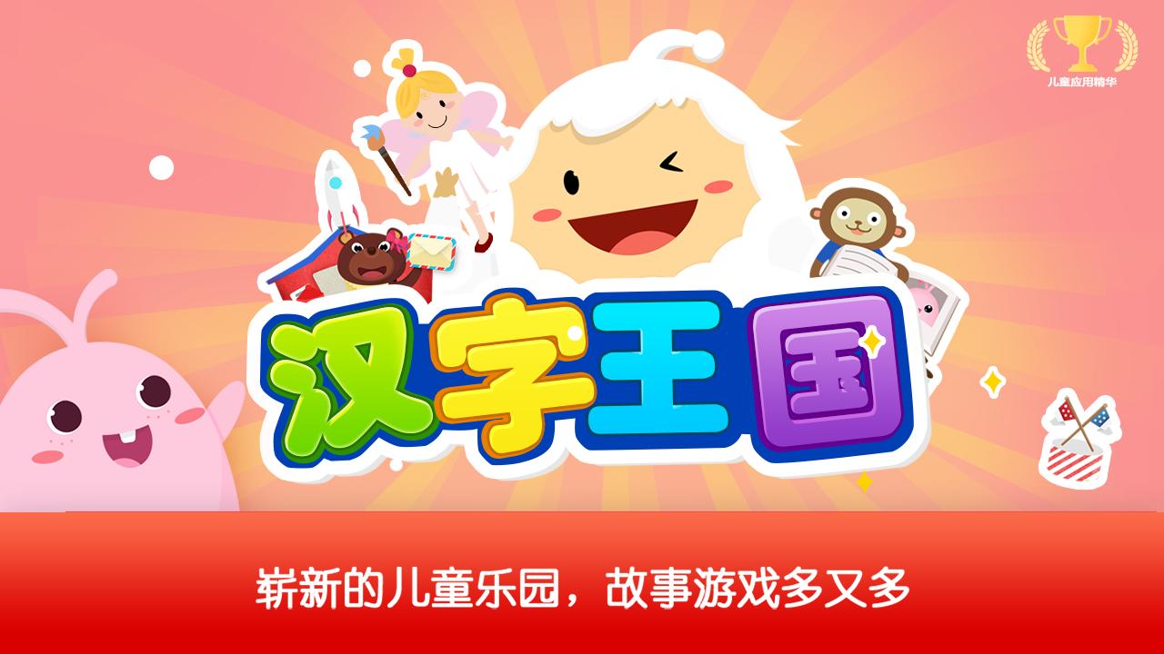 汉字王国-儿童识字图片