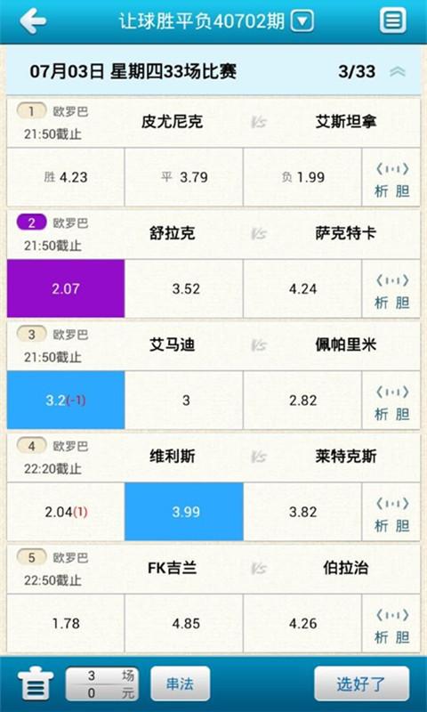 中国足彩网官网免费下载_中国足彩网攻略,360