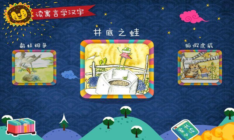 【产品特色】 1、精美的画面,中国风的唯美水彩+时尚动感的卡通风格; 2、优质的配音,由专业级的播音员录制; 3、有趣的交互,让阅读不再单调,让孩子爱上阅读! 【限时免费活动】:关注官方微信酷学多纳获取兑换码! 小狮子多纳陪小朋友一起快乐读故事、学汉字! 读经典寓言故事:狐假虎威、鹬蚌相争、井底之蛙、朝三暮四。 还包含好玩有趣的识字游戏,让小朋友在玩中识汉字,让识字成为一件有趣的事儿! 关于酷学多纳 >>新东方在线子品牌,隶属于中国*的教育集团新东方; >>酷学多纳为2-8岁儿童和他们的家庭