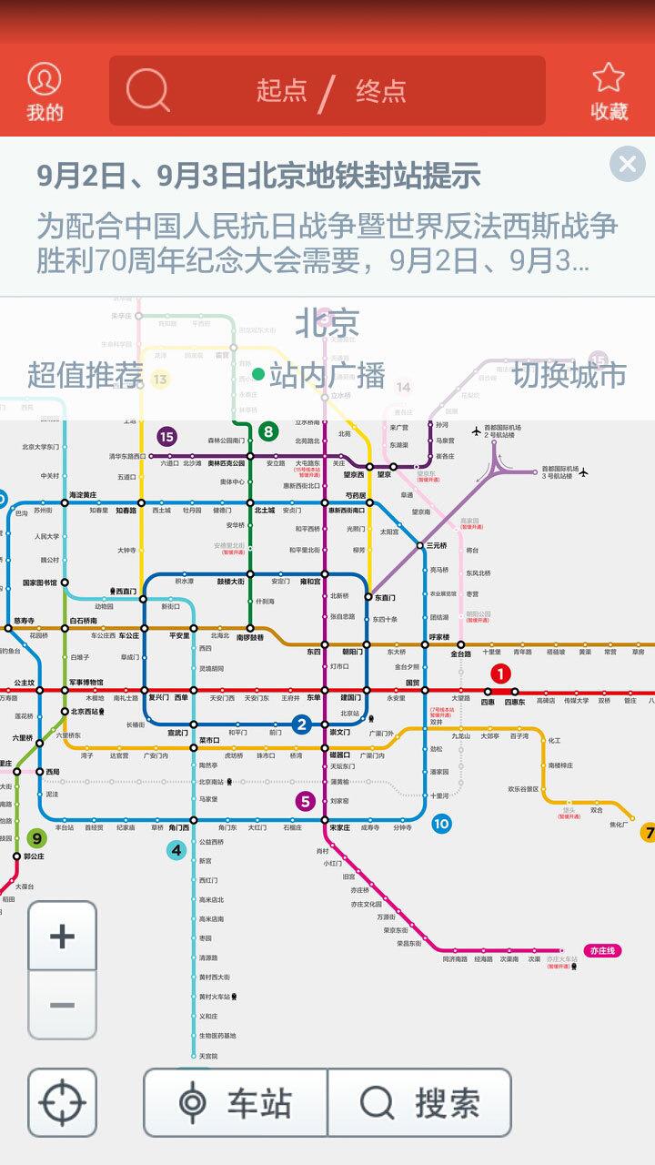 地铁通截图4