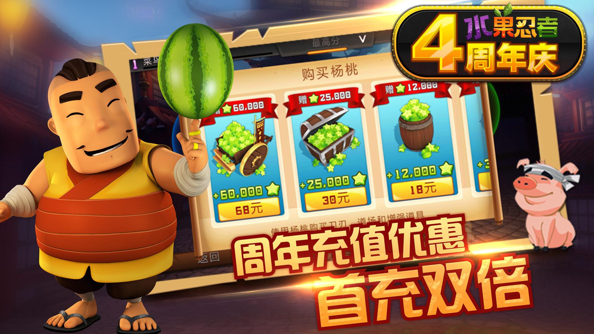 游戏介绍:《水果忍者》是一款简单的休闲游戏,游戏流畅度极高!玩法简单,目的只有一个切水果!屏幕上会不断跳出各种水果西瓜、凤梨、猕猴桃、草莓、香蕉、石榴、苹果等,要在水果掉落之前要快速的全部砍掉哦!但是 千万别砍到炸弹!游戏设置有给力的道具,可以帮助您得到意想不到的分数哦!游戏提供多把酷炫刀刃供玩家选择,让您获得更刺激的视觉感受,还在等什么!快来一起切水果吧!