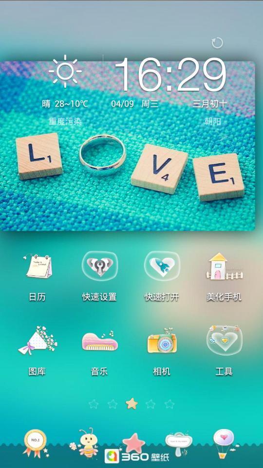 360手机主题-小清新 2.